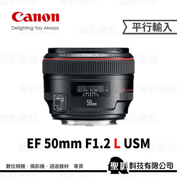 Canon EF 50mm f/1.2L USM 標準定焦鏡 F1.2 大光圈人像鏡頭 (3期0利率)【平行輸入】WW