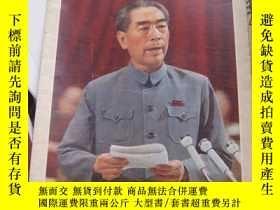 二手書博民逛書店罕見人民畫報(1977 1)深切懷念敬愛的周恩來總理Y8891