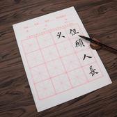 考試專用紙階段寫字等級宣紙16格毛筆紙小學生 范思蓮恩