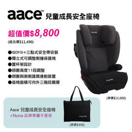 *babygo* Nuna Aace 成長型iso-fix兒童安全座椅-黑灰色【贈Nuna時尚手提袋x1】