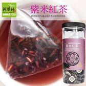 阿華師 紫米紅茶 15gx30入/罐