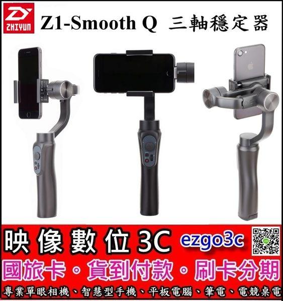 《映像數位》 智雲 Z1-Smooth Q 手機專用三軸穩定器【支援3-6吋手機/8-12小時超長續航力】*