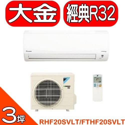 《全省含標準安裝》大金【RHF20SVLT/FTHF20SVLT】《變頻》+《冷暖》分離式冷氣