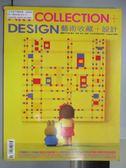 【書寶二手書T1/雜誌期刊_PHN】藝術收藏+設計_2008/8_專訪中國藝術家劉野等
