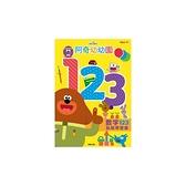 阿奇幼幼園數字123貼紙學習書