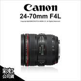 Canon EF 24-70mm F4 L IS USM 彩虹公司貨 微距模式 防手震 新小三元 ★24期免運費★薪創數位