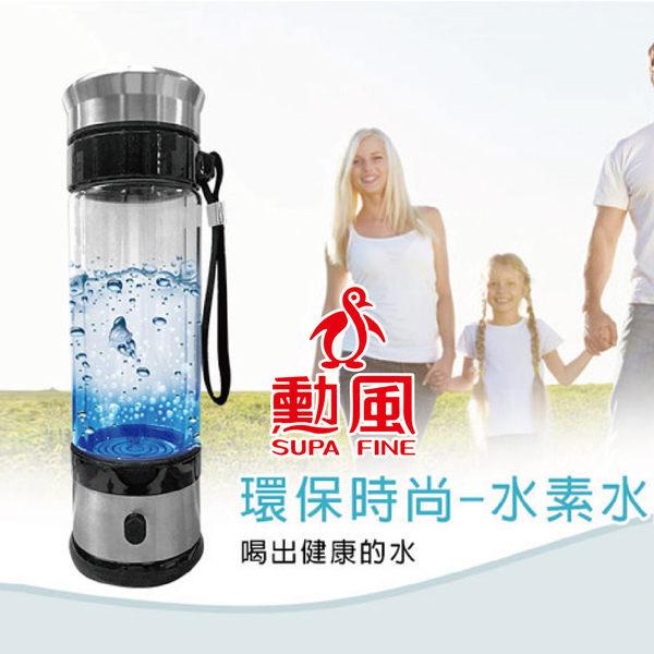 勳風 氫離子天然能量水素水隨行杯C005 (1台) 富氫水 水素水 負氫水 氫水杯 水素水杯 重陽