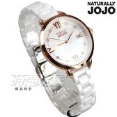 NATURALLY JOJO 優雅晶鑽時尚陶瓷手錶 珍珠母貝面盤 白x玫瑰金 女錶 藍寶石水晶 JO96923-81R