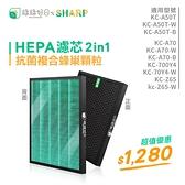 綠綠好日 複合型 抗菌 濾網 適 夏普 SHARP KC-A50T-W KC-A70-B KC-700Y4 空氣清淨機