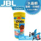 [ 河北水族 ] 德國JBL 珍寶- Novo Crabs 水晶蝦 螯蝦 玫瑰蝦 5-20cm專用飼料-100ml