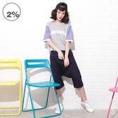 新品2%  2% CONTINUE  撞色T恤   優惠商品