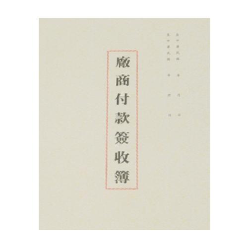 【奇奇文具】美加美 0062 16K平裝付款簽收簿