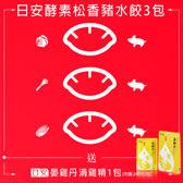 買4送1:買水餃送滴雞精!!