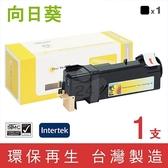 向日葵 for Fuji Xerox CT201632 黑色環保碳粉匣/適用 DocuPrint CM305df / CP305d