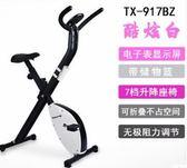 家用健身車運動腳踏自行車室內迷妳靜音健身器材 愛麗絲精品igo