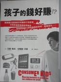 【書寶二手書T2/行銷_MDO】孩子的錢好賺!?_褚耐安, 艾德.梅尤