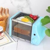 特賣烤箱迷你小烤箱學生宿舍小型功率蛋撻烤翅神器家用烘焙早餐機面包抖音 LX220v