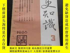 二手書博民逛書店罕見文史知識(86年3期)Y189911 中華書局 出版1986