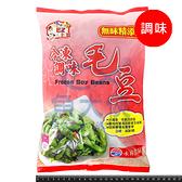 2B3B【魚大俠】AR083永昇-調味熟毛豆(1kg/包)#永昇紅袋
