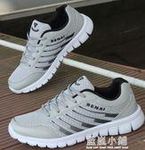 韓版超輕便運動鞋跑步鞋網鞋夏季男鞋子網面透氣鞋男士大碼休閒鞋 藍嵐