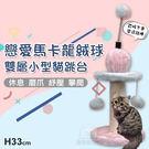戀愛馬卡龍絨球雙層小型貓跳台 貓跳台 貓紓壓 貓磨爪 撞色貓跳台 寵物跳台 貓玩具 貓薄荷貓跳台