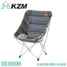【KAZMI KZM 彩繪民族風懶人折疊椅《藍灰》】K8T3C003/野餐椅/摺疊椅/釣魚椅/休閒椅
