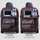 汽車座椅背收納袋掛袋車載多功能儲物袋餐桌置物箱車內飾裝飾用品 【618特惠】