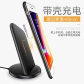 iPhoneX無線充電器iPhone8蘋果8Plus三星P手機快充