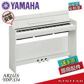 【金聲樂器】YAMAHA YDP-S34 白 數位鋼琴 電鋼琴 分期零利率 YDP S34 YDPS34