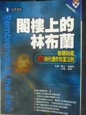 【書寶二手書T5/財經企管_INC】閣樓上的林布蘭_林柳君, 凱文.瑞維
