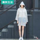 透明雨衣成人徒步男女式學生韓國時尚外套裝防水長版雨披 全館免運