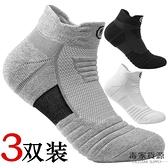 3雙|籃球襪子男專業中筒加厚短襪毛巾底速干跑步襪運動襪子【毒家貨源】