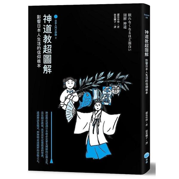 神道教超圖解:影響日本人生活的信仰根本(日本入門三部曲3)