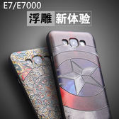King*Shop~三星E7手機殼 浮雕 Galaxy E7000保護套矽膠 E7009防摔殼