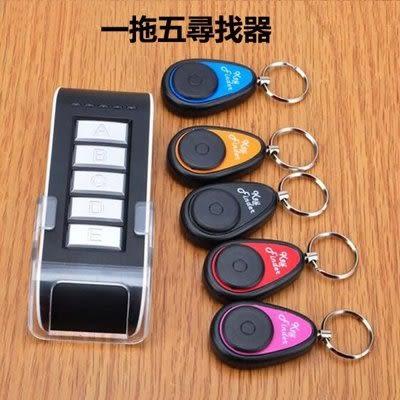 一對五 一拖五尋物器 禮盒包裝  配遙控 鑰匙扣帶接收器