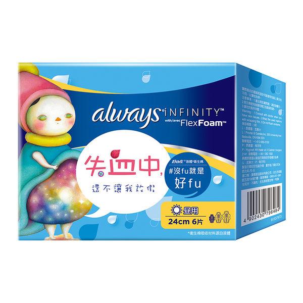 好自在INFINITY液體衛生棉 日用特別版 24cm 6片 - P&G寶僑旗艦店