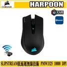 [地瓜球@] 海盜船 Corsair HARPOON RGB 無線 滑鼠 藍芽 雙模式
