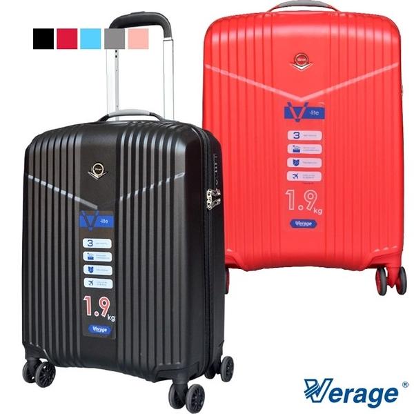 背包族【Verage 維麗杰】19吋超輕量幻旅系列登機箱(5色可選)