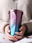 水杯帶吸管的少女心成人創意大人不銹鋼保溫奶茶杯子帶蓋 歌莉婭