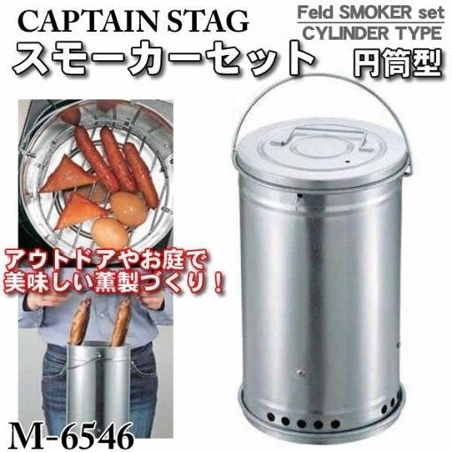 [CAPTAIN STAG] 鹿牌 煙燻桶(卡式瓦斯爐專用) (M-6546) 秀山莊戶外用品旗艦店
