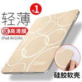 蘋果iPad air2保護套硅膠air1皮套平板電腦6超薄全包邊軟殼 【米娜小鋪】
