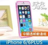 【飛兒】 iPhone 6 6s PLUS 5 5 中間透明軟邊框Bumper 信號圈手機
