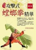 (二手書)(圖文版)秘傳攻擊式螳螂拳精華