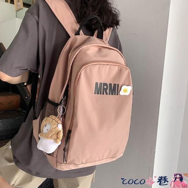 後背包 後背包新款韓版高中簡約百搭書包女大學生大容量初中生背包電腦包 coco