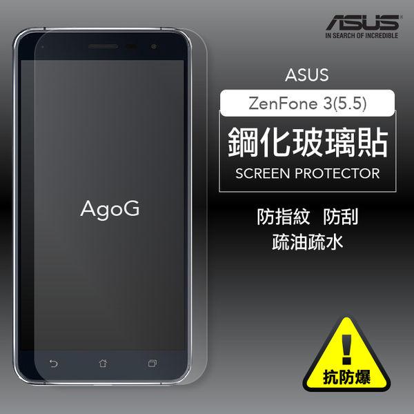 保護貼 玻璃貼 抗防爆 鋼化玻璃膜ZenFone 3(5.5)螢幕保護貼 ZE552KL