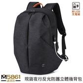 【男包】後背包 電腦包 TANGCOOL 夜行反光防護 商旅兩用包/火山黑