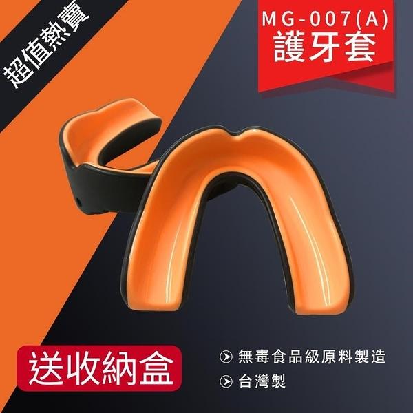 【南紡購物中心】【NORDITION】升級版運動牙套 ◆ 護 齒器(送收納盒)