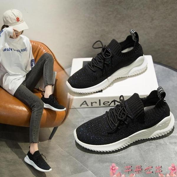 飛織鞋飛織網面透氣運動鞋女2021年春季新款ins百搭休閒學生黑色跑步鞋 芊墨 618大促