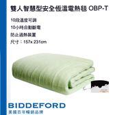 BIDDEFORD雙人智慧型安全恆溫電熱毯 OBP-T 尺寸(157x213公分)