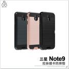 三星 Note9 N9600 拉絲 可插卡 手機殼 保護殼 保護套 硬殼 方便 防滑防摔 髮絲紋 手機套